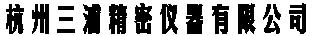 杭州三浦精密仪器有限公司